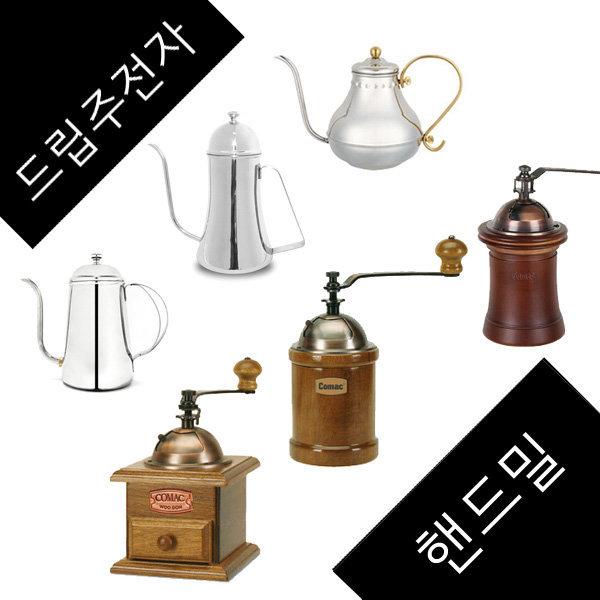 핸드밀 or 드립포트 모음전/드립주전자/커피밀