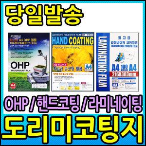 도리미OHP/OHP/코팅/핸드코팅/손코팅/라미네이팅/필름