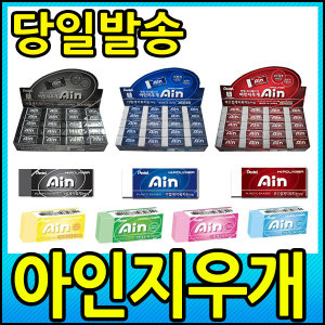 아인지우개/펜텔지우개/펜텔700/펜텔1000/아인/지우개