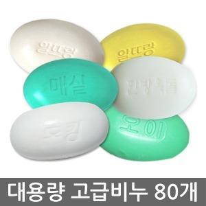 대용량 업소용비누 120gX80개/알뜨랑 웰빙 천연/세수