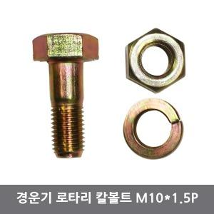 경운기로타리 칼볼트 M10 1.5P(10개묶음)