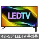중고TV 리퍼 LCD X - AS되는 등외품 티비  LEDTV 가전