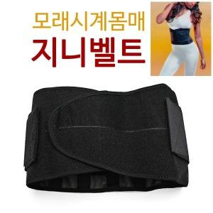 모래시계 지니벨트 (허리보호대 보정속옷 복대 S라인