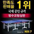지아이엘/무료배송/국제규격탁구대/고정/이동식풀세트