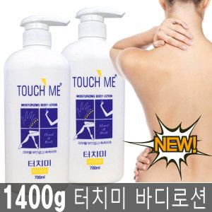 1400g/존슨즈기술제공/터치미 바디로션700g(2개)