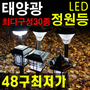 태양광 정원등 태양열 48구 40구 32구 20구 LED