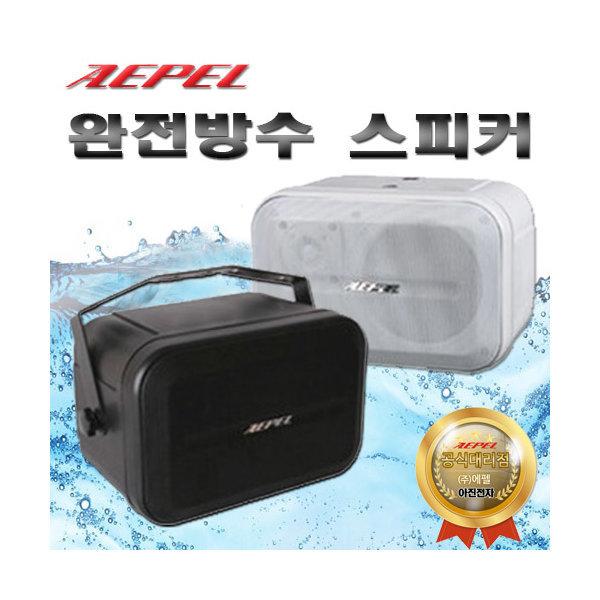 FA-502NWP 매장 무료배송 방수스피커 공원 카페 1개