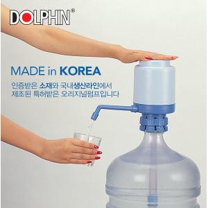 생수펌프/생수통펌프/돌핀펌프/워터펌프/캠핑물통