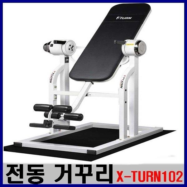 (바디짐) 전동거꾸리 X-TURN102/자동거꾸리/스트레칭