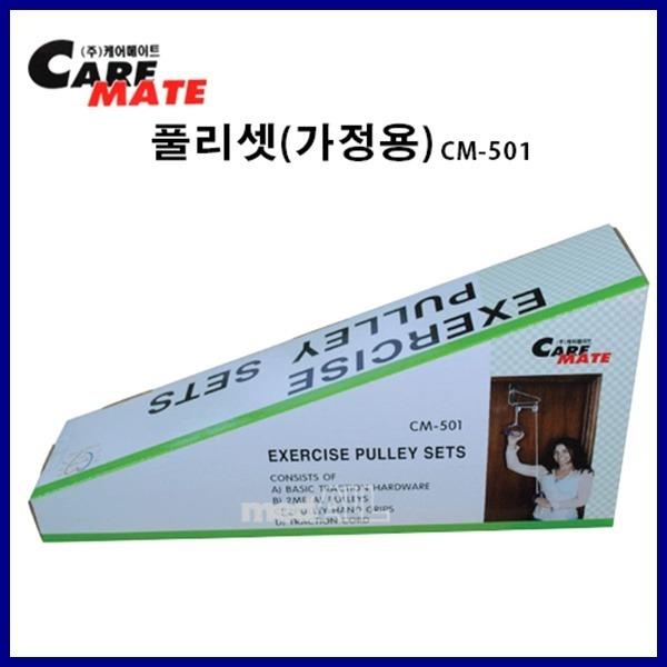 케어메이트 가정용 풀리셋 팔운동기 CM-501/팔트랙션