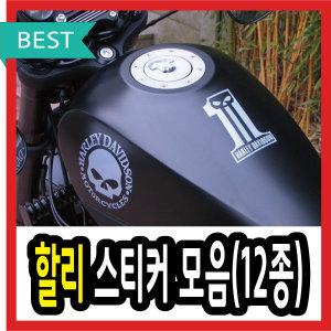 할리데이비슨스티커/오토바이스티커/헬멧스티커/할리