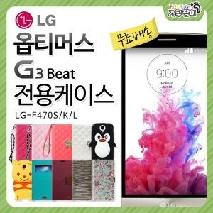 LG G3비트케이스/LG-F470/젤리/가죽/범퍼/뷰커버