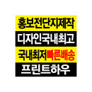 전단지제작/전단지인쇄/홍보전단지/전단지홍보물