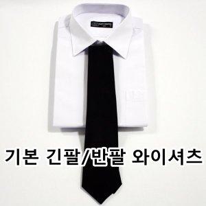 긴팔/반팔/기본/흰색/와이셔츠/유니폼/일반핏/단체복