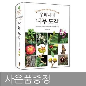 우리나라 나무 도감 + 사은품 / 양장 / 나무도감 / 진선북스