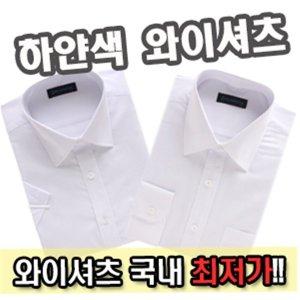 흰색 와이셔츠 하얀색 흰셔츠 남성 화이트 반팔 긴팔