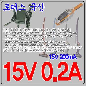 일렉트로룩스KU2B-150-0200D 15V 0.2A 국산어댑터