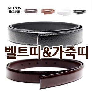 닐슨옴므  통가죽 빅사이즈 벨트띠/가죽끈/정장벨트