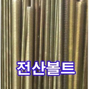 전산볼트 3mm 4m m5mm 6mm 8mm 10mm 12mm