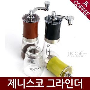 제니스코 커피 그라인더 MG-731 블랙/브라운/그린