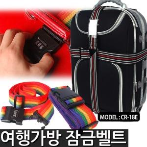 여행용 가방 잠금벨트/캐리어/이민가방/네임텍/자물쇠