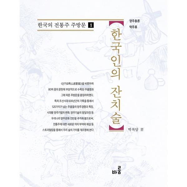 한국인의 잔치술  바룸   박록담