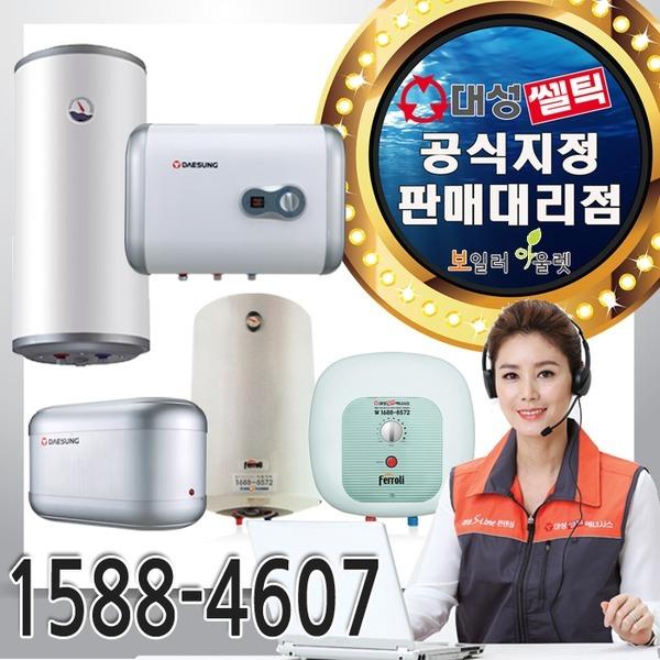대성 저장식전기온수기 범랑 스텐레스(전국설치가능)