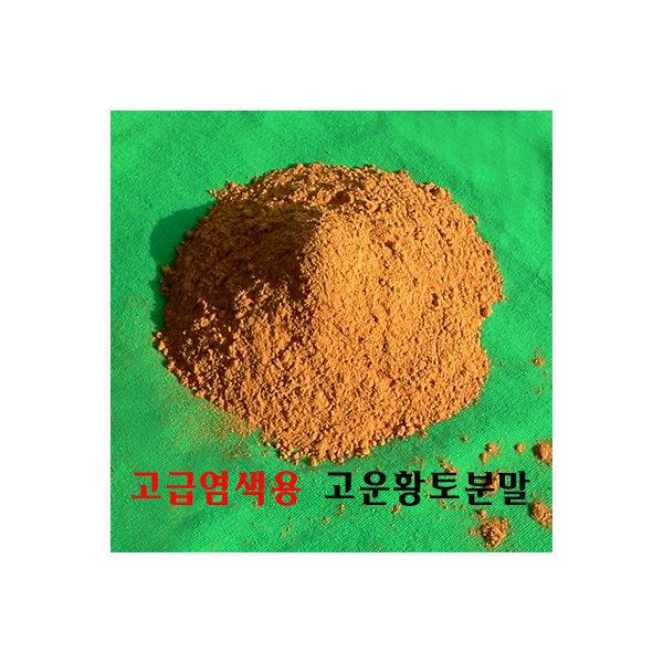 황토아트황토분말 황토가루/황토염색/황토팩 마사지