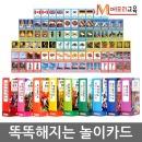 학습 매칭카드/문화재/세계유산/국기/명화 11종