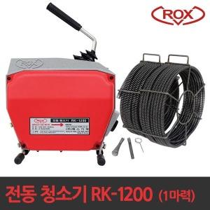 록스 전동스프링청소기 RK-1200 (1마력) 스프링포함