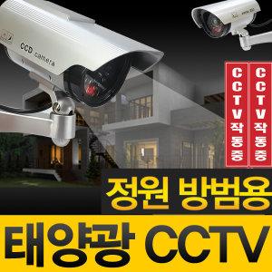 태양광 모형 CCTV 정원등 야외설치방범 태양열 카메라