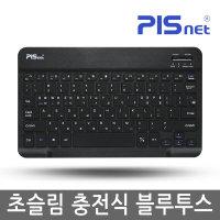 무선 블루투스 키보드 피스넷 블루키/스마트폰 태블릿