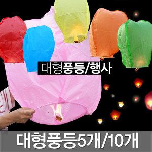 풍등 대형 공명등 소원등 해맞이 행사 축제 날리기