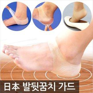 일본직수입 발뒤꿈치보호패드/깔창/덧신/덧버선