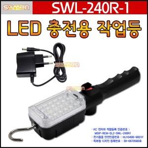 /쏠라젠 LED충전식작업등/SWL-240R1 카센터렌턴 캠핑I