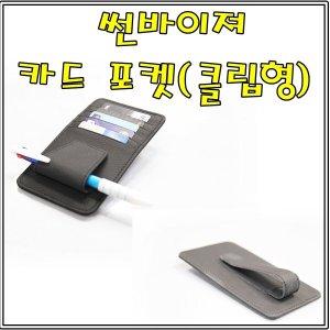 썬바이져 카드 포켓 카드홀더 명함지갑 멀티포켓