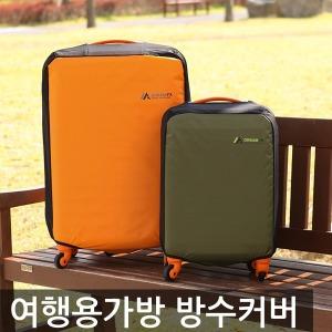 드림FX 캐리어 커버 방수 케이스 보호 여행 항공 가방