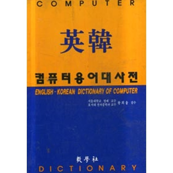 영한 컴퓨터용어 대사전(1996)