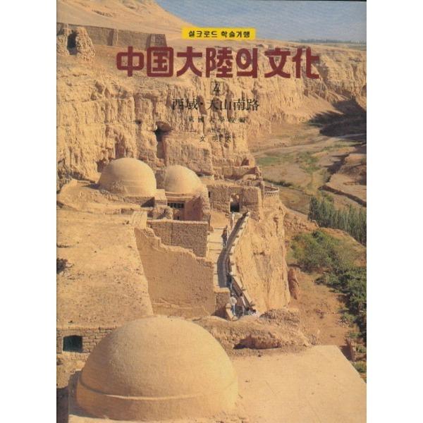 중국대륙의 문화 4 (실크로드 학술여행)
