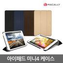 iPad mini4 북스탠드 온/오프 거치 케이스