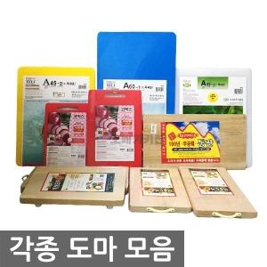 미진도마/코멕스도마/나무도마/향균도마/위생도마/A