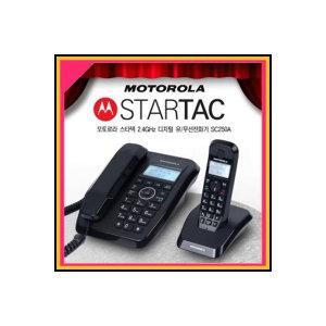 SC250A 스피커폰/자동응답녹음기/사무용 유무선전화기