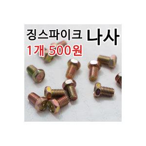 (미즈노)징스파이크 나사~제트/아디다스 등 호환가능