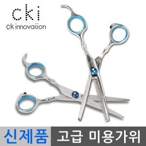 cki 정품 미용가위/컷팅가위/숱가위/틴닝가위 이발기