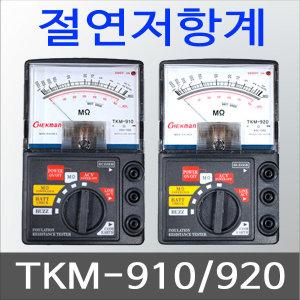 TKM-910/TKM-920/절연저항/누전/전압/메가/태광전자
