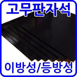 고무판자석- 등방성/이방성/0.8T~5T 최다사이즈구비