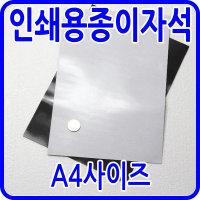 종이자석- 인쇄용자석/프린트로인쇄/사진용지자석