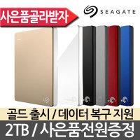������̺�Ʈ}������Ʈ Backup Plus S 2TB �����ϵ�