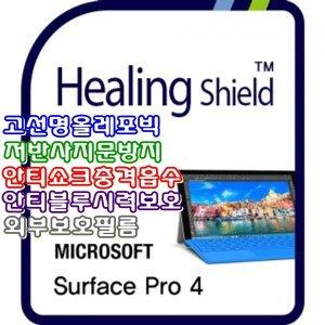 MS 서피스 프로4 액정보호필름/외부보호필름 구성전