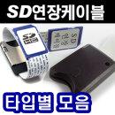 SD연장케이블 누드/케이스/멀티연장케이블 선택
